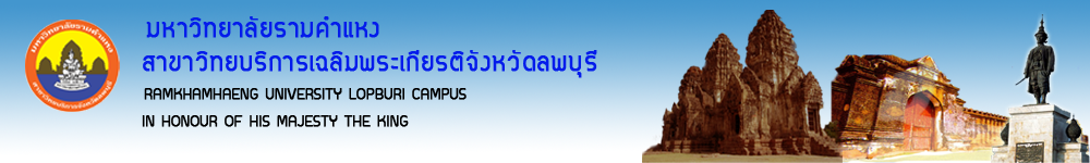 www.lopburi.ru.ac.th